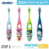 【送料無料★8本セット】Jordan歯ブラシSTEP2(ステップ2)子供こどもやわらかめキャップ付きジョーダン