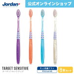 【送料無料★8本セット】Jordan歯ブラシターゲットセンシティブやわらかめ小さめヘッドジョーダン