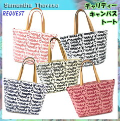 【リクエスト販売】Special Price!!送料無料・消費税込サマンサタバサ samantha thavasa バッ...