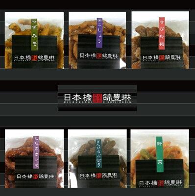 送料・代引手数料・消費税込み!日本橋錦豊琳 かりんとう ギフト 6点セット きび砂糖 ねぎみそ ...