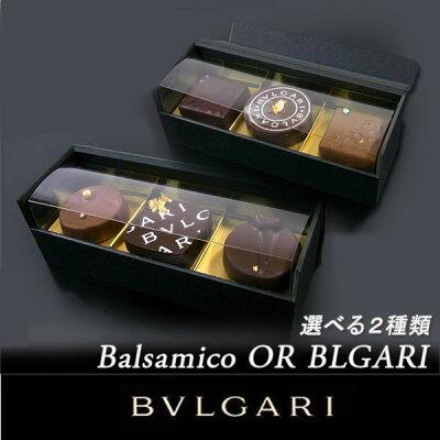 【BVLGARI】送料・代引手数料・消費税込み!ブルガリ チョコレート 【 送料無料 即納 お取り寄...