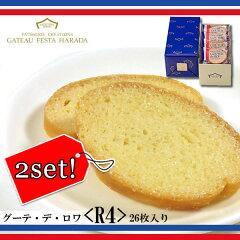 Special Price!!送料無料・消費税込ガトーフェスタハラダ ラスク R4 13袋 26枚入り 2セット ス...