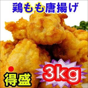 【味付けいらずのお得な3キロ♪】aro 鶏もも 唐揚 得盛3キロ 冷凍食品 クール便 からあげ お徳...