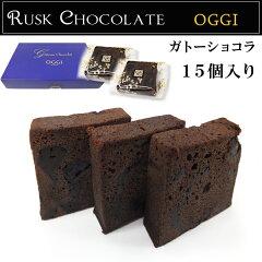 【即日発送/送料無料】Special Price!!送料無料・消費税込オッジ OGGI チョコレート ガトーシ...