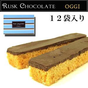 【ミルクチョコレートコーティングした絶品ラスク】送料無料・消費税込オッジ OGGI チョコレー...