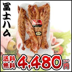 【リクエスト商品】国産豚肉のバラ肉部位の軟骨をすべて使用。ハム ギフト お中元 富士ハム 冨...