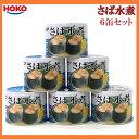 さば 缶 水煮 サバ水煮缶 さば缶 宝幸 ホーコー 200g×6缶セット 缶詰 代引き有料 送料無料 お取り寄せ 食品 - Jos Brand Select Shop
