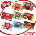 送料・消費税込み!キットカット kitkat 8種類 ギフトセット チョコレート スイーツ 送料無料【...