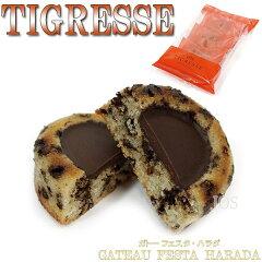 ガトーフェスタハラダ ティグレス TO 3個 焼き菓子 簡易袋 送料無料 代引き料有料 消費税…