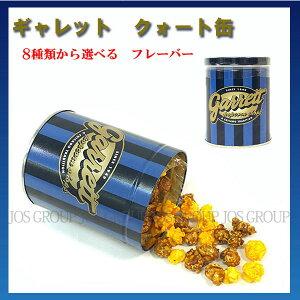 ギャレットポップコーン ギャレット garrett ポップコーン 8種類から選べる クォート缶…
