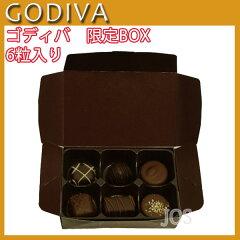 ゴディバ チョコレート GODIVA 限定ボックス6粒入り スイーツ お取り寄せ 通販 ギフト 送料無料・代引き料別・消費税込 バレンタイン