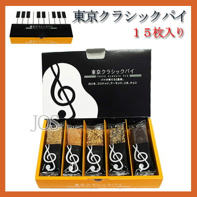 東京クラシックパイ 15枚入り チョコ チョコレート ショコラ パイ お菓子 スイーツ 洋菓子…