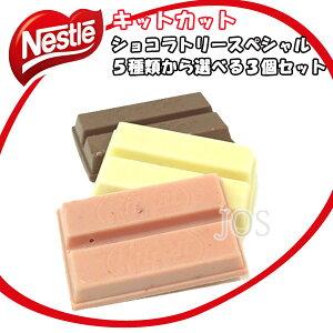 キットカット ショコラトリー スペシャル