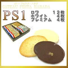 ガトーフェスタハラダ ラスク PS1 グーテ デ ロワ プレミアム・セレクション 3種セット …