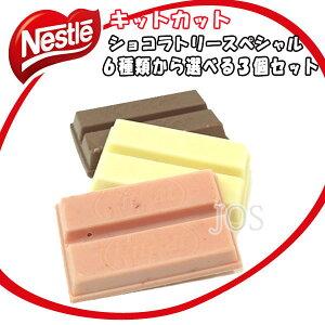送料無料・代引き手数料別・消費税込キットカット kitkat ショコラトリー 限定品 スペシャル 6...