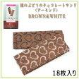 銀のぶどうのチョコレートサンド(アーモンド) BROWN&WHITE 18枚入り 洋菓子 スイーツ お菓子 送料無料 代引き料有料 消費税込