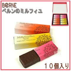 ベルンのミルフィユ 10個入り BeRNE ベルン ミルフィーユ 洋菓子 スイーツ お菓子 チ…