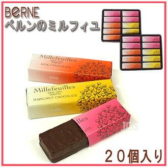 伯恩南極 20 填充伯恩伯恩千層酥糕點套房糖果巧克力巧克力現金支付消費稅的貨到付款手續費