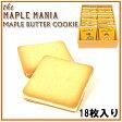 メープルマニア The MAPLE MANIA メープルバタークッキー 18枚 チョコレート菓子 送料無料 代引き料有料 消費税込
