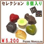 ピエールマルコリーニ セレクション チョコレート スイーツ