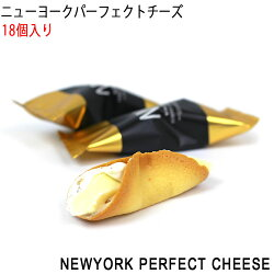 NEWYORKPERFECTCHEESEニューヨークパーフェクトチーズ18個入り