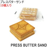 PRESS BUTTER SAND プレスバターサンド 10個入り