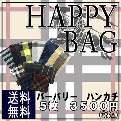 ハッピーバッグ 福袋 BURBERRY バーバリー ハンカチ セット HAPPY BAG 5枚セット お楽しみ ハンカチ メンズ 数量限定 期間限定 バレンタイン レビュー おまけ