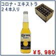 コロナ エキストラ ビール Corona Extra 24本入り 瓶ビール お酒 送料無料 代引き料有料 消費税込