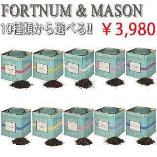 フォートナム&メイソン FORTNUM & MASON