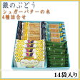 銀のぶどう シュガーバターの木 4種詰合せ 14袋入り ギフト 送料無料 代引き料有料 消費税込