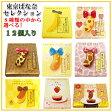 東京ばな奈 ばなな バナナ 8種類から選べる1種類 12個入り ギフト 送料無料 (メープル チョコ アーモンドミルク プリン カステラ いちご)