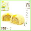 「銀座の春先きレモンケーキ」です。 8個入り 東京ばな奈 東京バナナ ギフト 送料無料 代引き料有料 消費税込