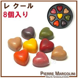 Pierre Marcolini ピエールマルコリーニ レ クール 8個入り 予約販売 チョコ…