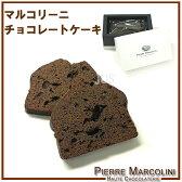 Pierre Marcolini ピエールマルコリーニ マルコリーニ チョコレートケーキ 1本 チョコレート 洋菓子 洋菓子 スイーツ お菓子 送料込 代引き料有料 消費税込
