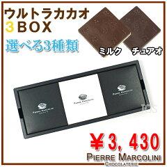 Pierre Marcolini ピエールマルコリーニ ウルトラカカオ 3ボックス 選べる3種…
