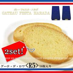 Special Price!!送料無料・消費税込ガトーフェスタハラダ ラスク R5 7袋 14枚入り 2セットスイ...