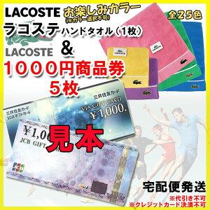 「何が届くかお楽しみ!LACOSTEハンドタオル」商品券 ギフト券 金券 VISA JCB UC 1000円 ポイン...