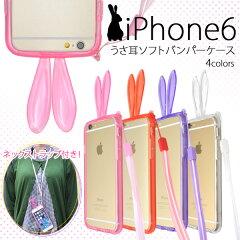 iphone6 ケース スマホケース アイフォン6 スマホカバー 人気 iphoneカバー アイホン6ケース iphoneケース iPhone6用のうさ耳ソフトバンパーケース