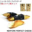 セット商品 NEWYORK PERFECT CHEESE ニューヨークパーフェクトチーズ  5個入り×2箱+国産あられ2袋セット