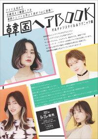 韓国ヘアBOOK〜オルチャンスタイル&テクニック集〜