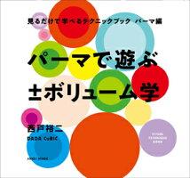 見るだけで学べるテクニックブック【パーマ編】パーマで遊ぶ±ボリューム学西戸裕二[DADACuBiC]/著