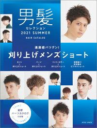 メンズヘアカタログ男髪セレクション2021