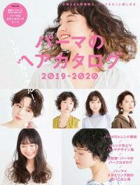 パーマのヘアカタログ2019-2020