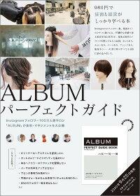ALBUMパーフェクトガイドALBUM/著【予約受付中】