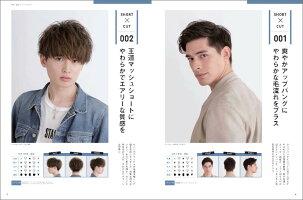 【男髪セレクション特別編集】いま学んでおきたいメンズテクニック集