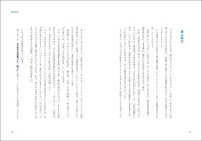MINX流「デキる店長」革命菅野久幸[MINX]/著