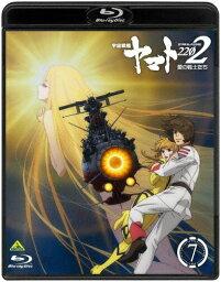 宇宙戦艦ヤマト2202 愛の戦士たち 7<最終巻>(Blu-ray/通常版)/アニメーション