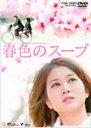 【送料無料】春色のスープ/佐津川愛美[DVD]【返品種別A】