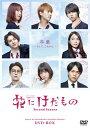【送料無料】花にけだもの〜Second Season〜 DVD-BOX/中村ゆりか[DVD]【返品種別A】