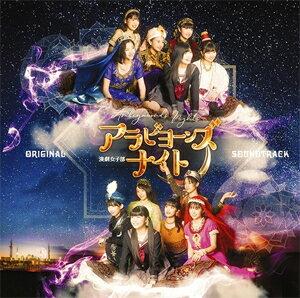 演劇女子部「アラビヨーンズナイト」オリジナルサウンドトラック/BEYOOOOONDS[CD]【返品種別A】